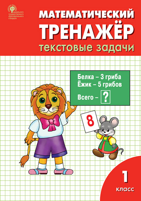 РТ Математический тренажёр: текстовые задачи 1 кл. ФГОС