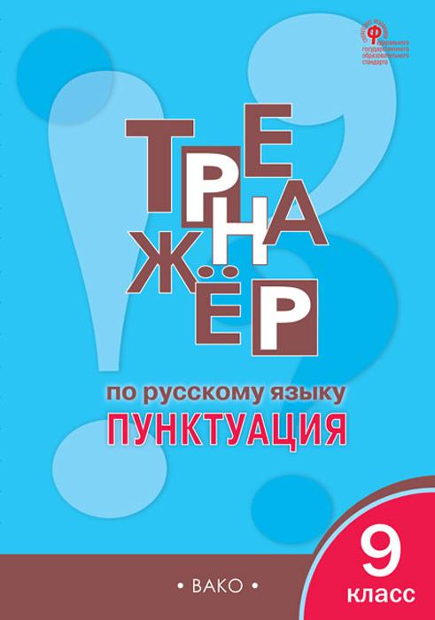 Тренажёр по русскому языку. 9 класс. Пунктуация