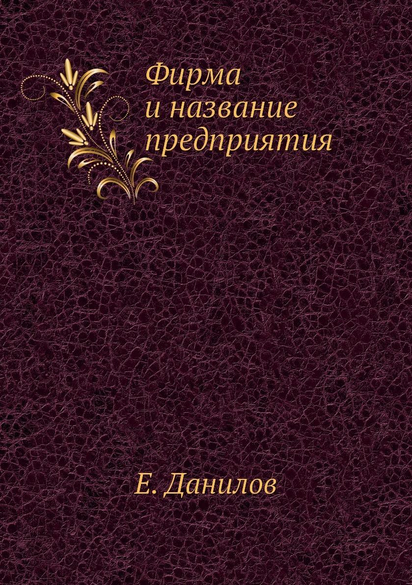 Фирма и название предприятия. Е. Данилов