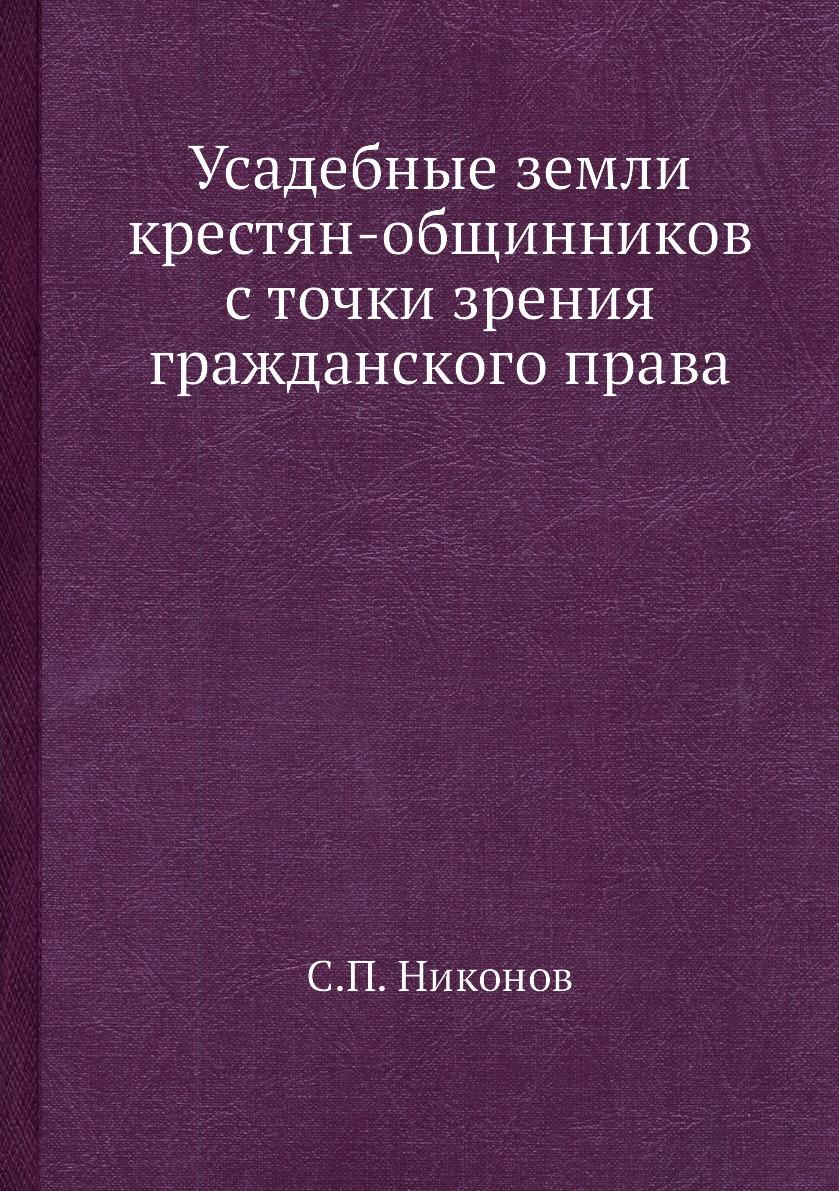 Усадебные земли крестян-общинников с точки зрения гражданского права. С.П. Никонов