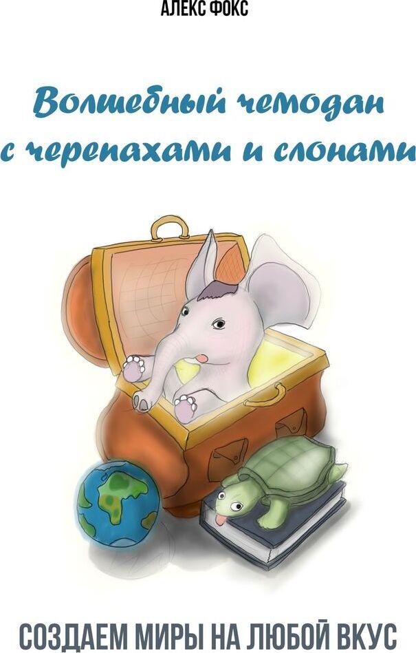 Волшебный чемодан с черепахами  ...
