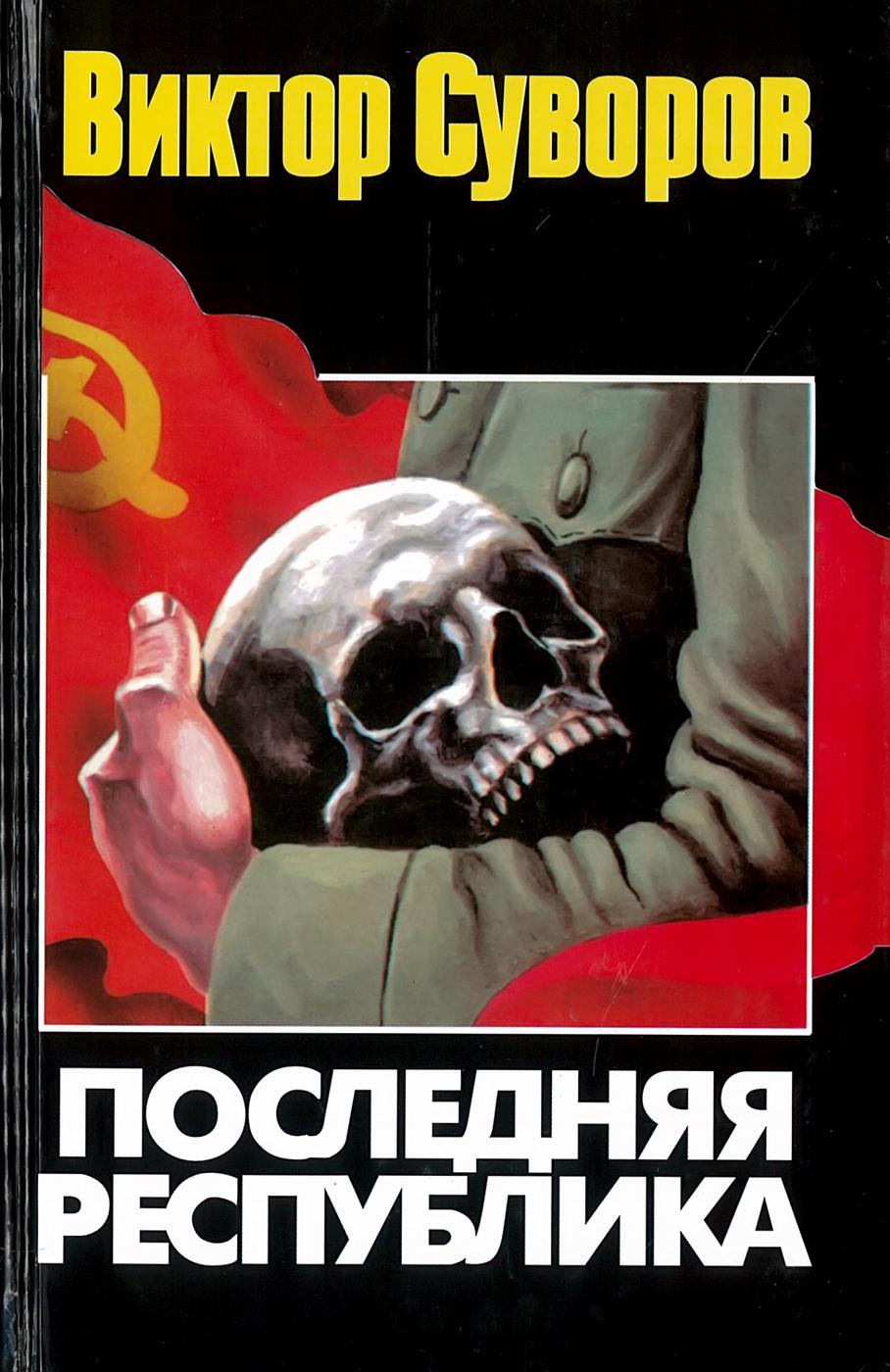 Суворов В.. Последняя республика