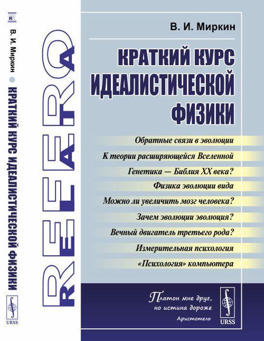 Краткий курс идеалистической физики   Миркин Владислав Иосифович