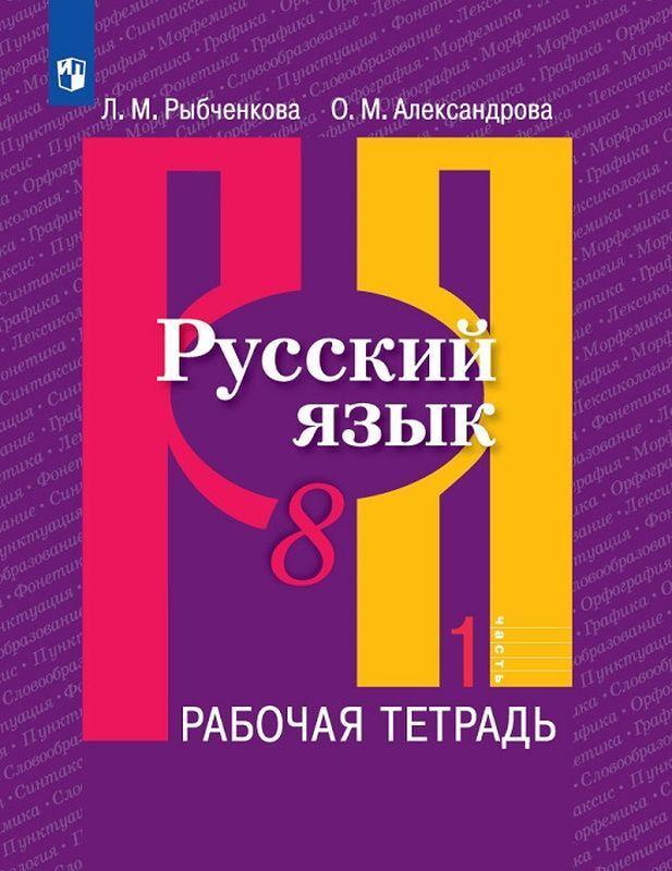 Русский язык. Рабочая тетрадь. 8 класс. В двух частях. Часть 1
