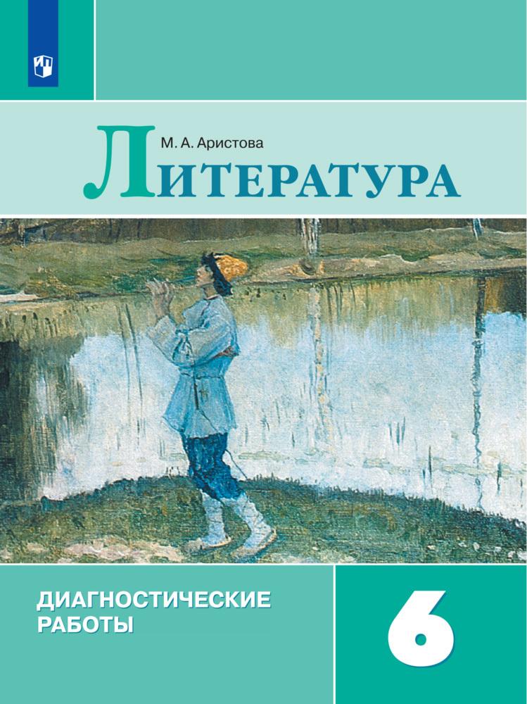 Литература. 6 класс. Диагностические работы | Аристова Мария Александровна