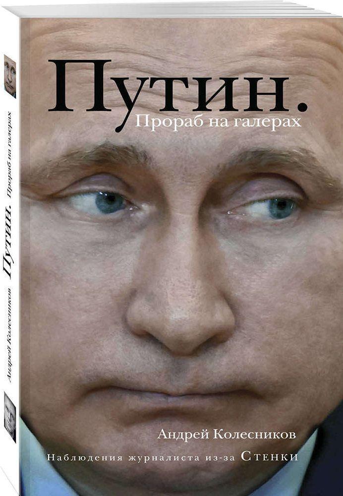 Цитаты из книги Путин. Прораб на галерах