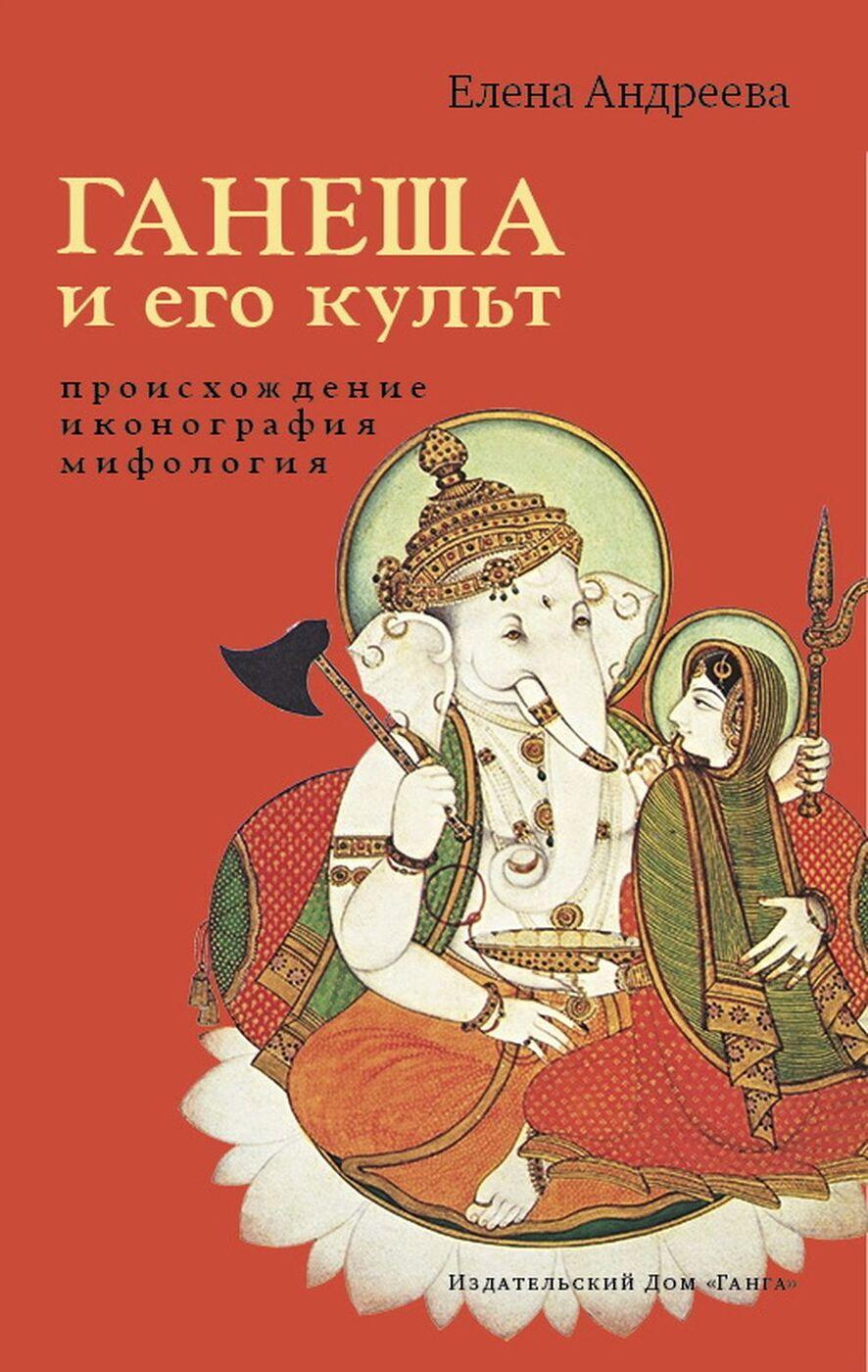 Ганеша и его культ. Происхождение, иконография, мифология | Андреева Елена Михайловна