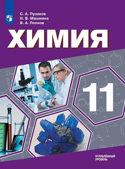 Химия. 11 класс. Углубленный уровень