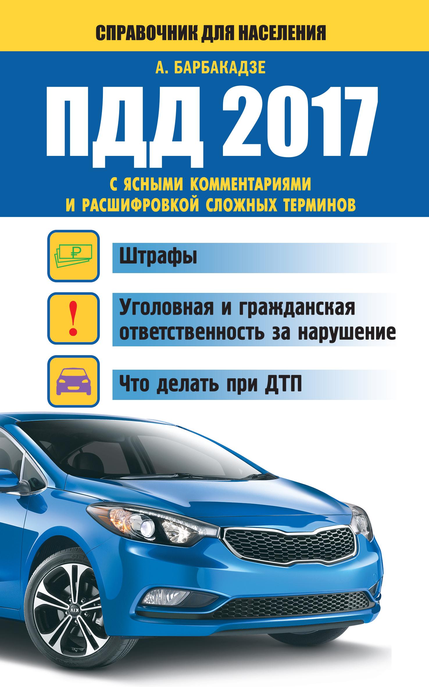 ПДД 2017 с ясными комментариями и расшифровкой сложных терминов   Барбакадзе  Андрей  Олегович