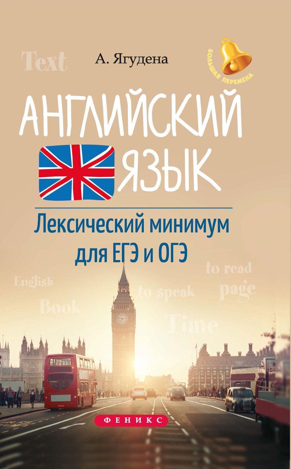 Anglijskij jazyk. Leksicheskij minimum dlja EGE i OGE | Jagudena Anzhelika Rifatovna