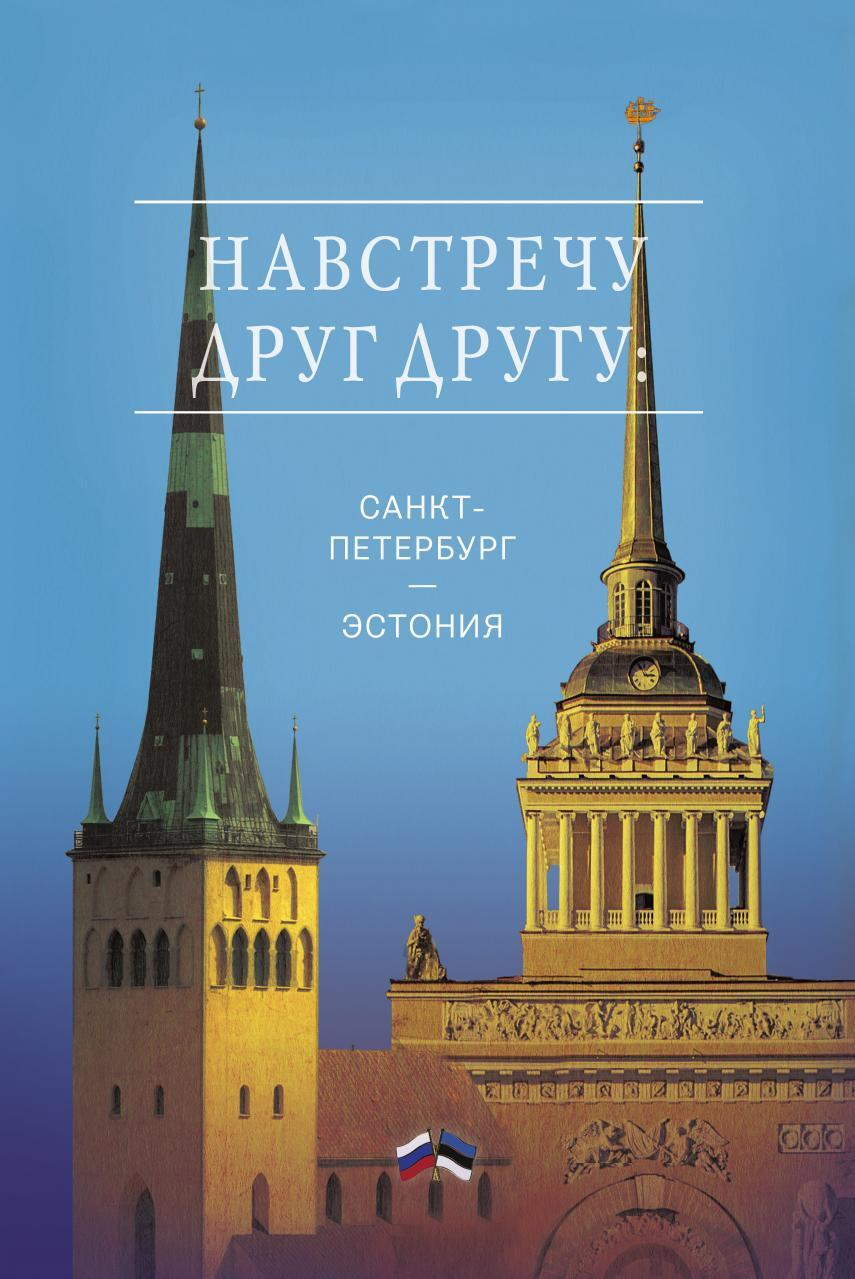 Навстречу друг другу: Санкт-Петербург . Эстония.