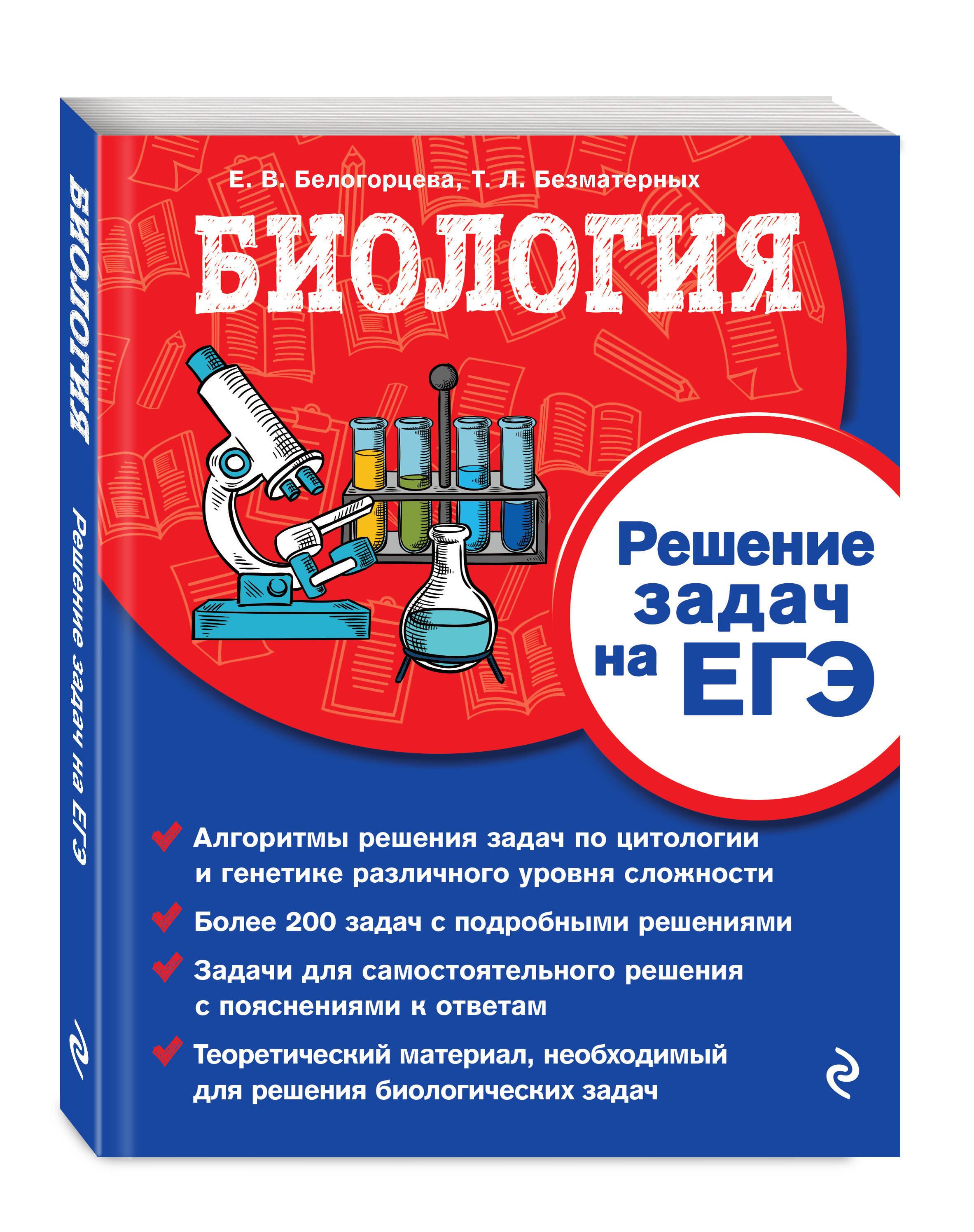 Решение задач по биологии егэ с ответами решение задач на постоянный ток по электротехнике