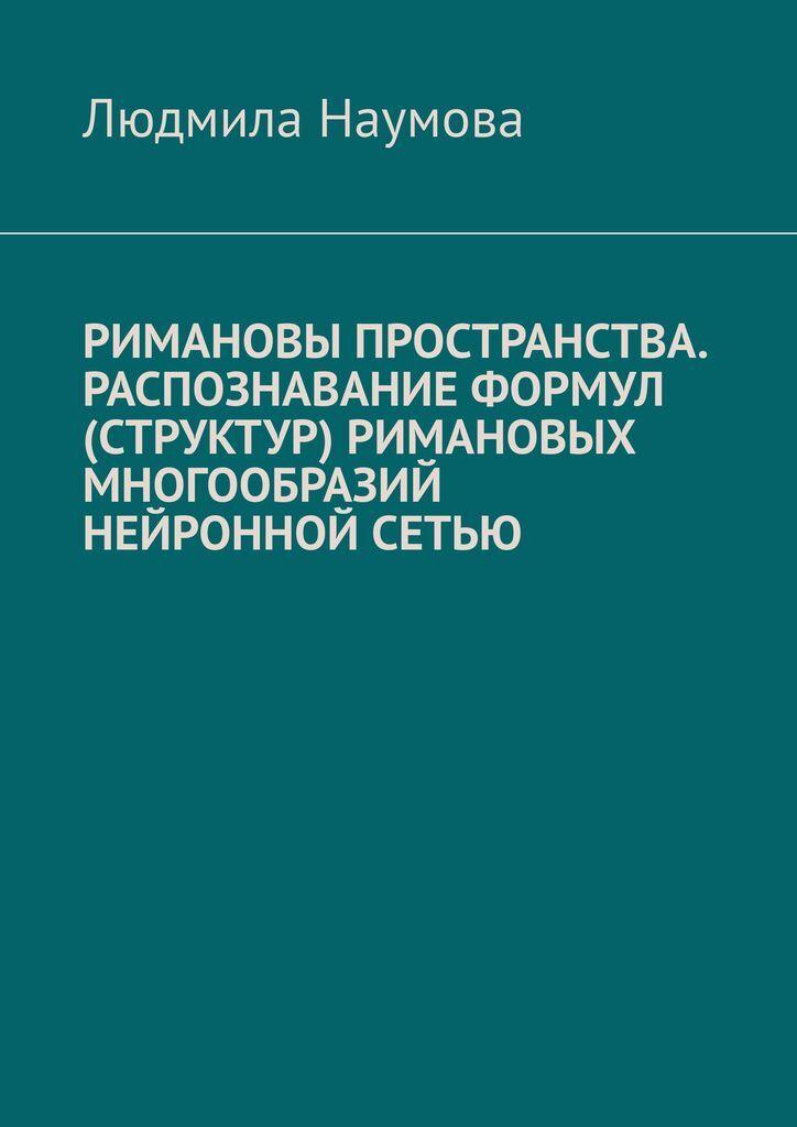 Людмила Наумова. Римановы пространства. Распознавание формул (структур) римановых многообразий нейронной сетью