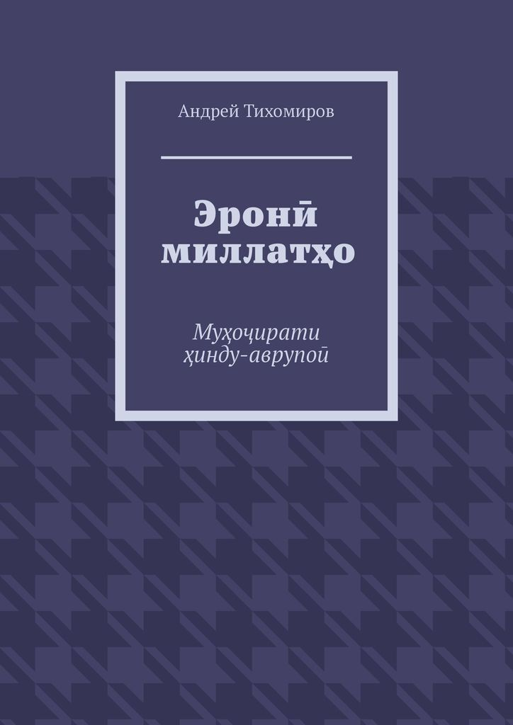 Андрей Тихомиров. Эрон миллато