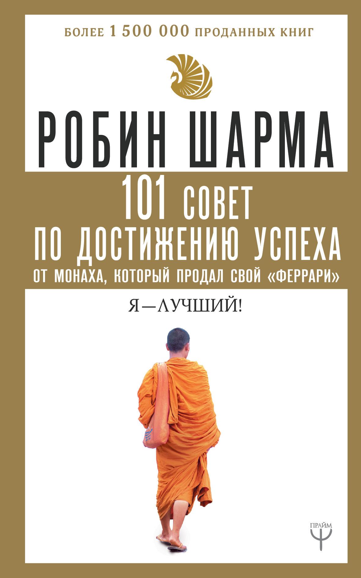 Шарма Робин. 101 совет по достижению успеха от монаха, который продал свой «феррари». Я - Лучший! | Шарма Робин 0x0
