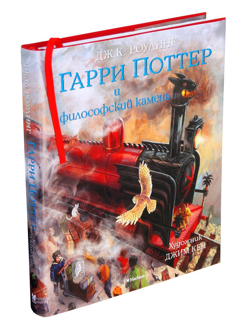 """Книга """"Гарри Поттер и философский камень (с цветными ..."""