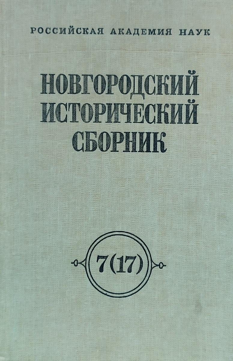 Янин В.Л.. Новгородский исторический сборник. Выпуск 7(17)