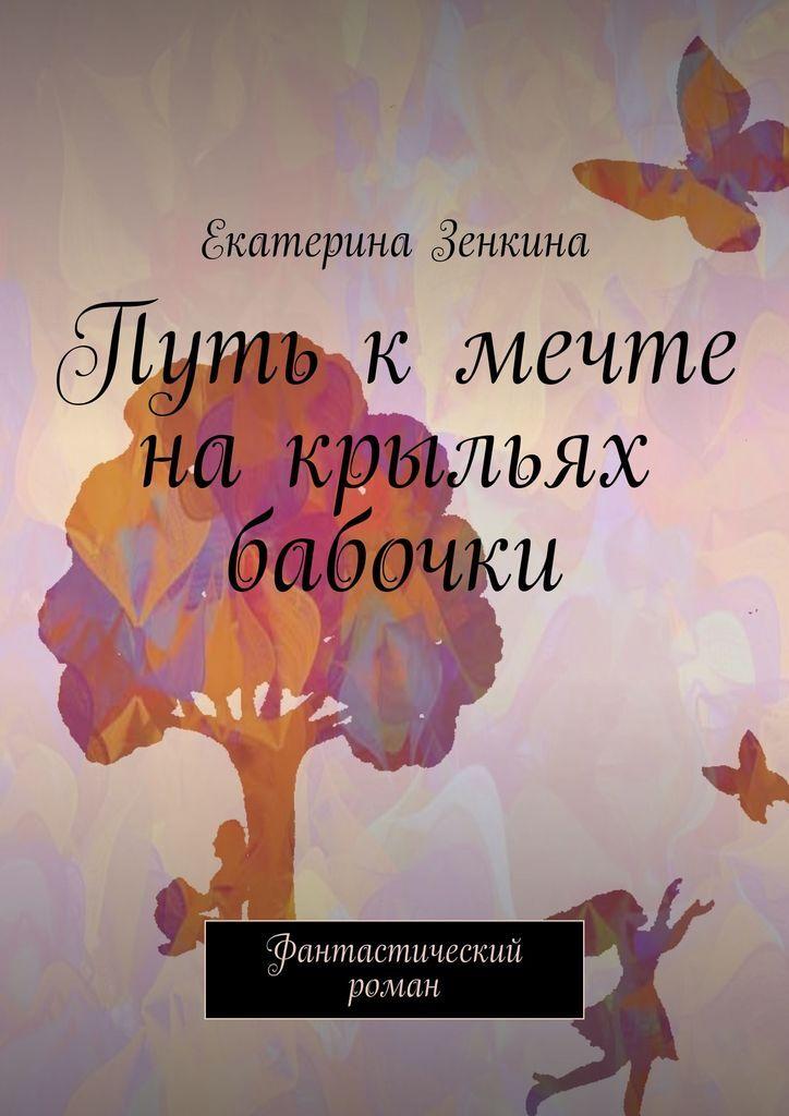 Екатерина Зенкина. Путь к мечте на крыльях бабочки