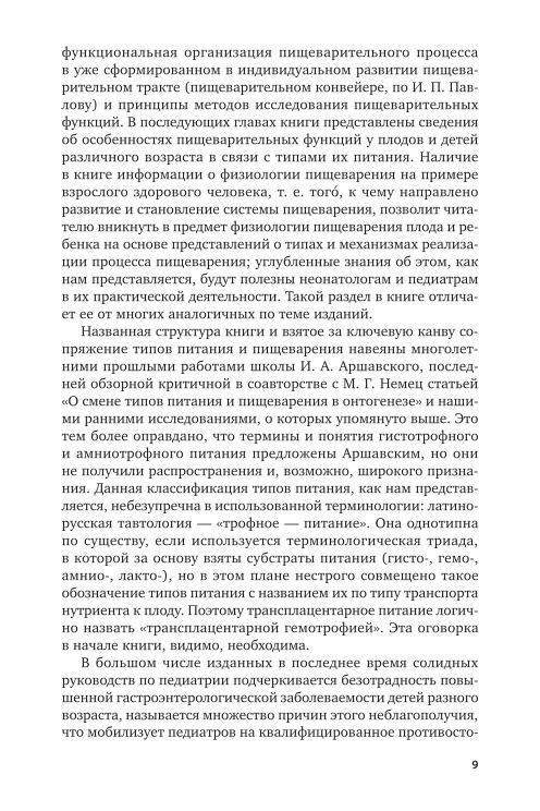 Коротько Геннадий Феодосьевич. Физиология пищеварения плода и детей разного возраста