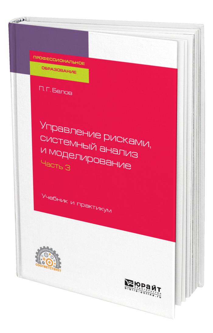 Белов Петр Григорьевич. Управление рисками, системный анализ и моделирование в 3 частях. Часть 3