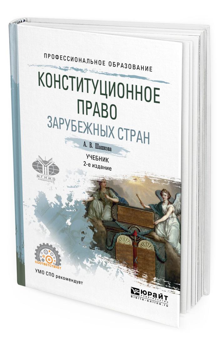 Шашкова Анна Владиславовна. Конституционное право зарубежных стран