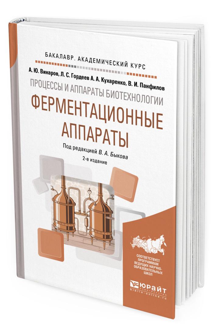 Быков Валерий Алексеевич. Процессы и аппараты биотехнологии: ферментационные аппараты