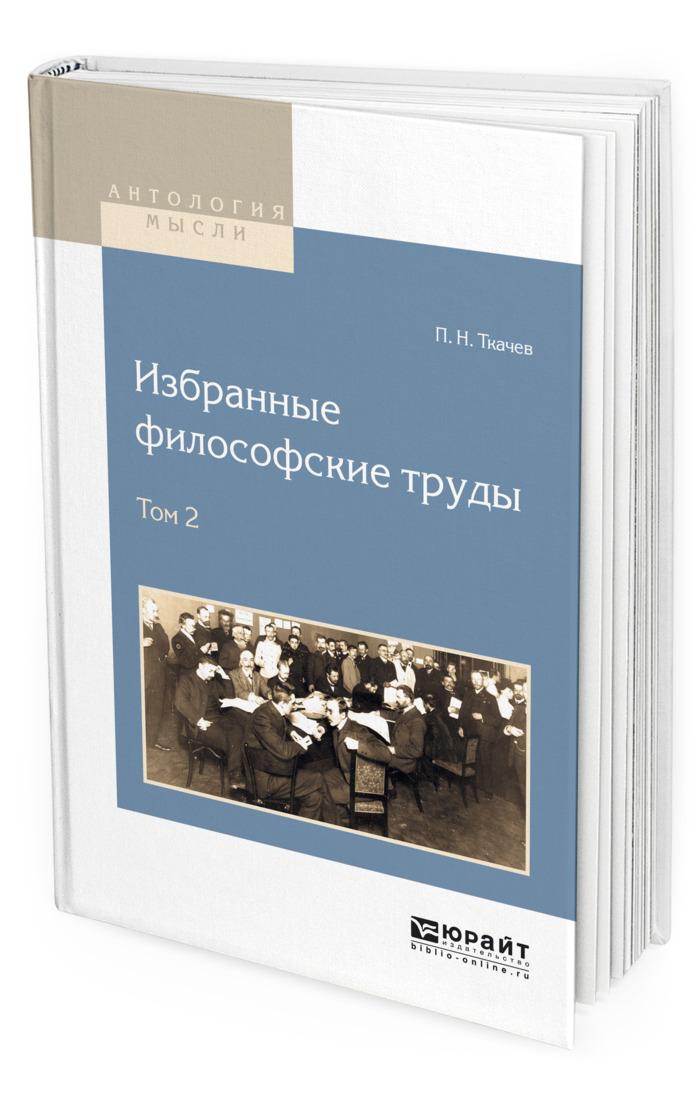 Ткачев Петр Никитич. Избранные философские труды в 2 томах. Том 2