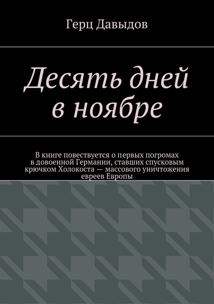 Десять дней в ноябре | Давыдов Герц #1