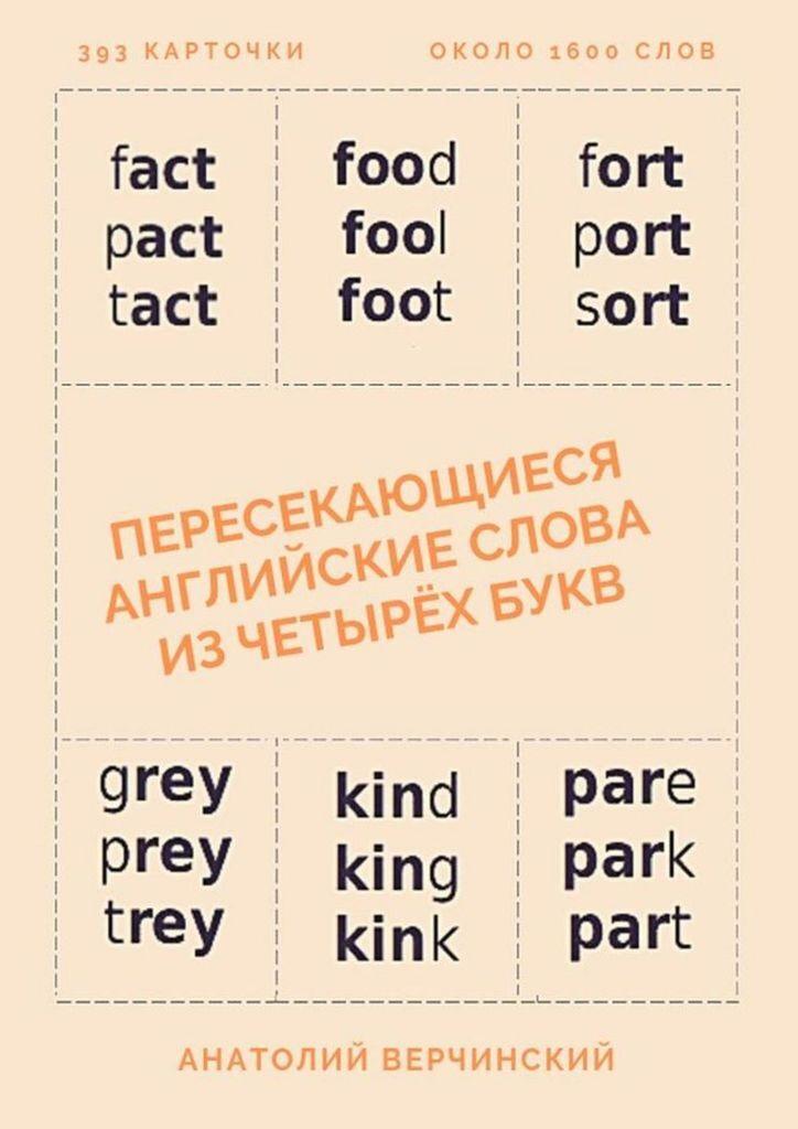Пересекающиеся английские слова из четырёх букв #1