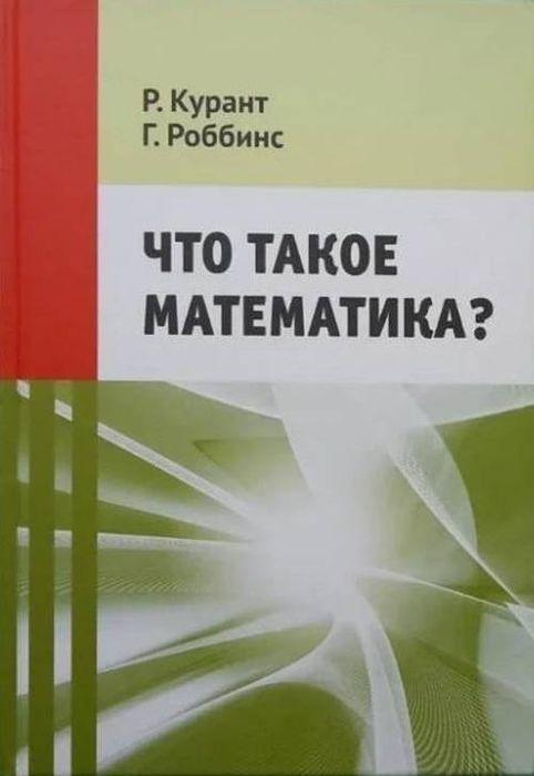 Что такое математика? Классическая научно-популярная книга для школьников   Курант Риxард, Роббинс Герберт #1