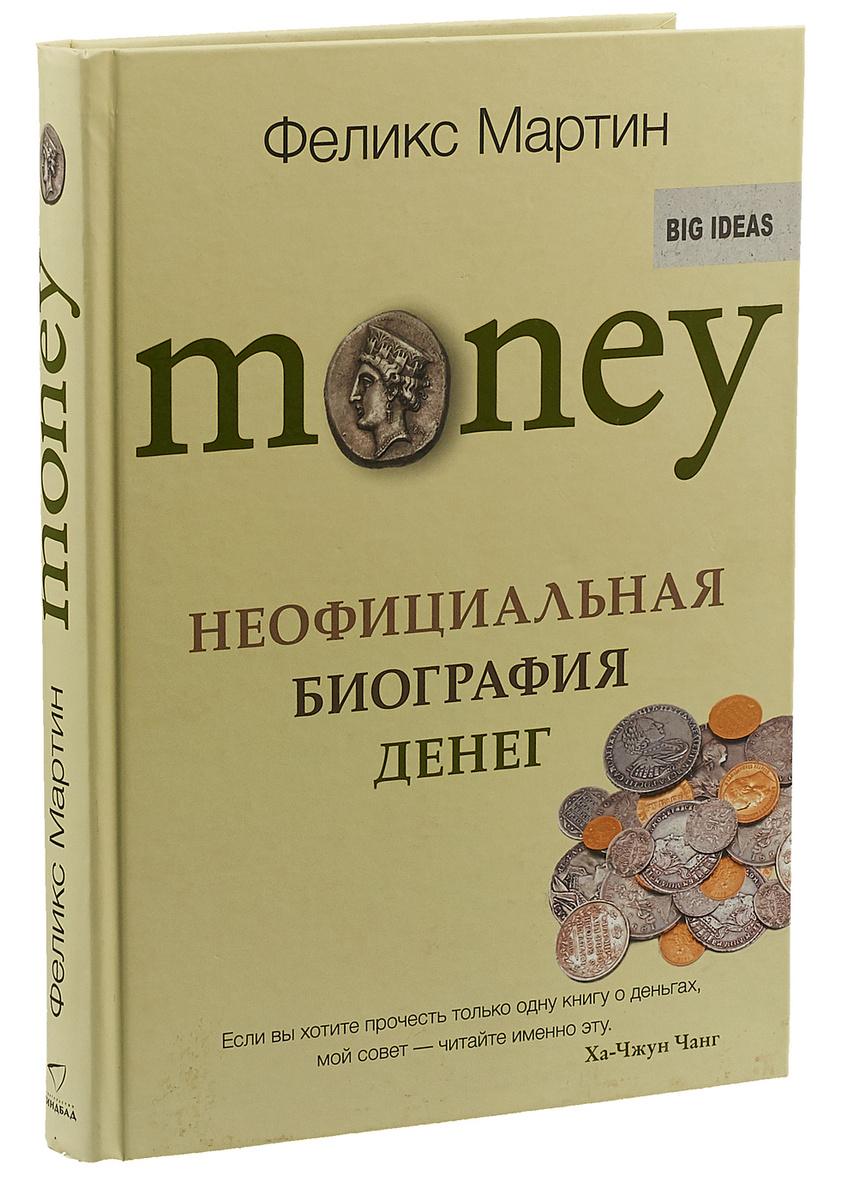 Money. Неофициальная биография денег | Мартин Феликс #1