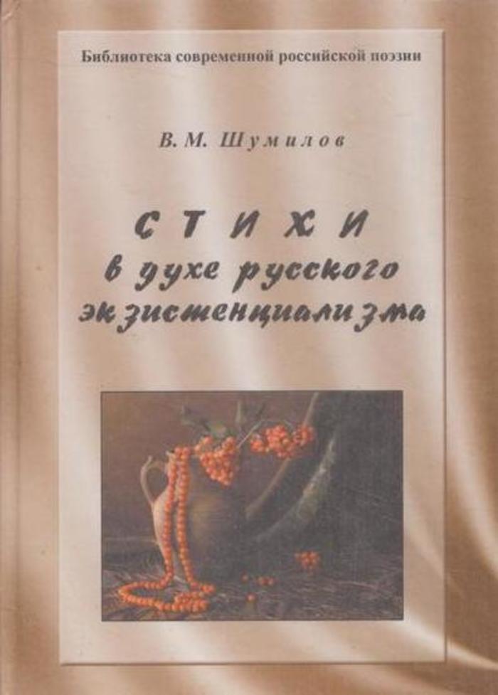 Стихи в духе русского экзистенциализма #1