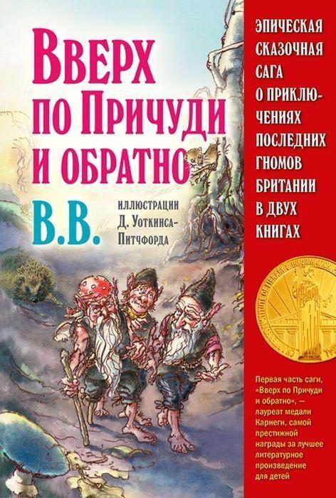 Вверх по Причуди и обратно. Вниз по Причуди (комплект из 2 книг) | BB (Дeнис Уоткинс-Питчфорд)  #1