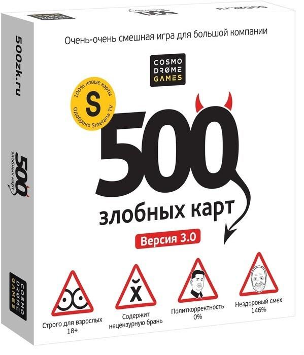 """Игра """"500 Злобных Карт"""" Версия 3.0 #1"""