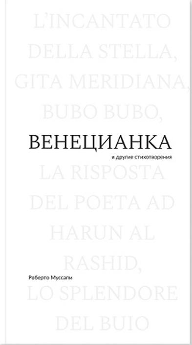 Венецианка и другие стихотворения | Муссапи Роберто #1