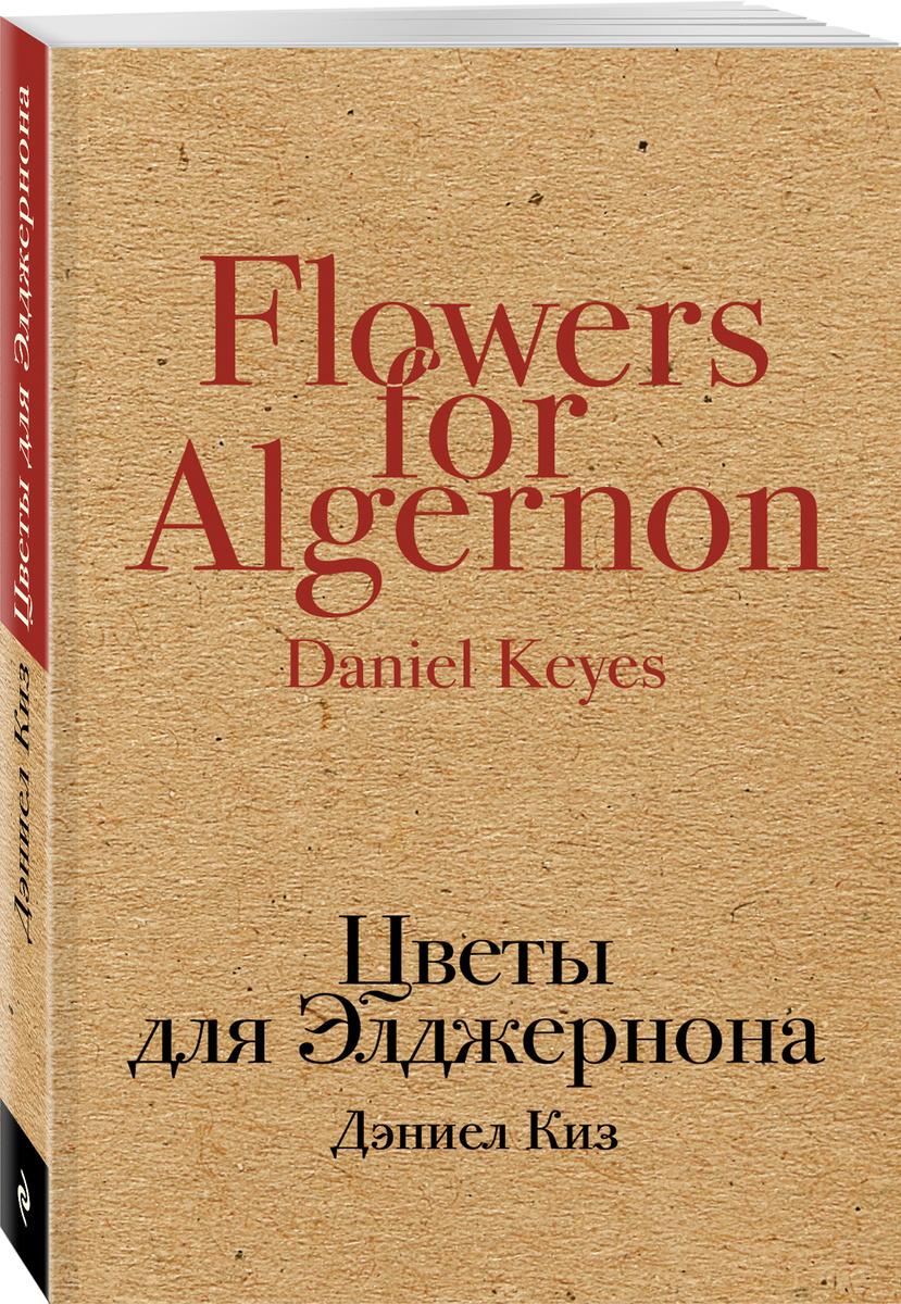 Цветы для Элджернона   Киз Дэниел #1