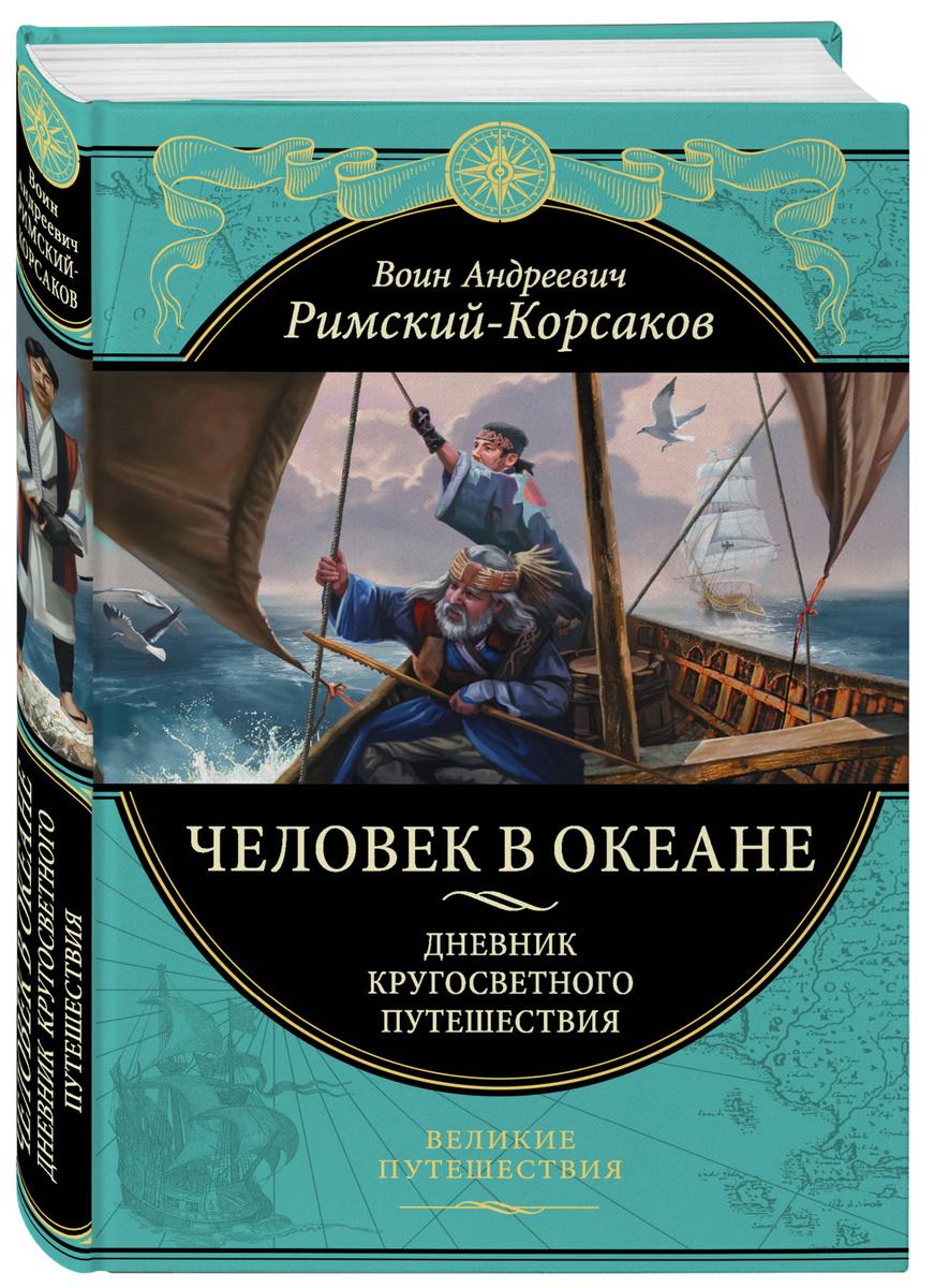 Человек в океане. Дневник кругосветного путешествия | Римский-Корсаков Воин Андреевич  #1