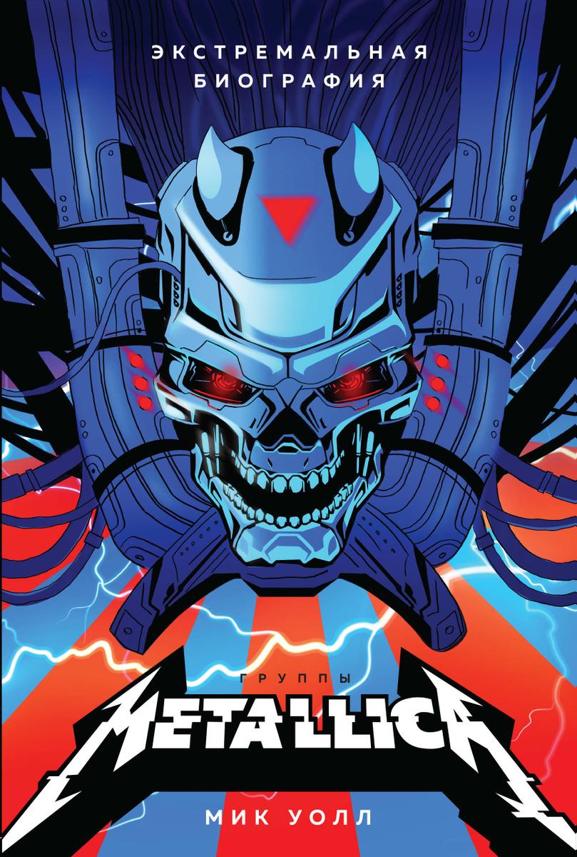 Metallica. Экстремальная биография группы   Уолл Мик #1