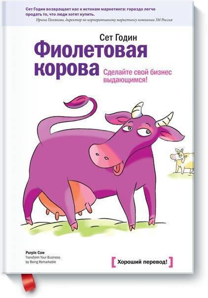 Фиолетовая корова | Годин Сет #1