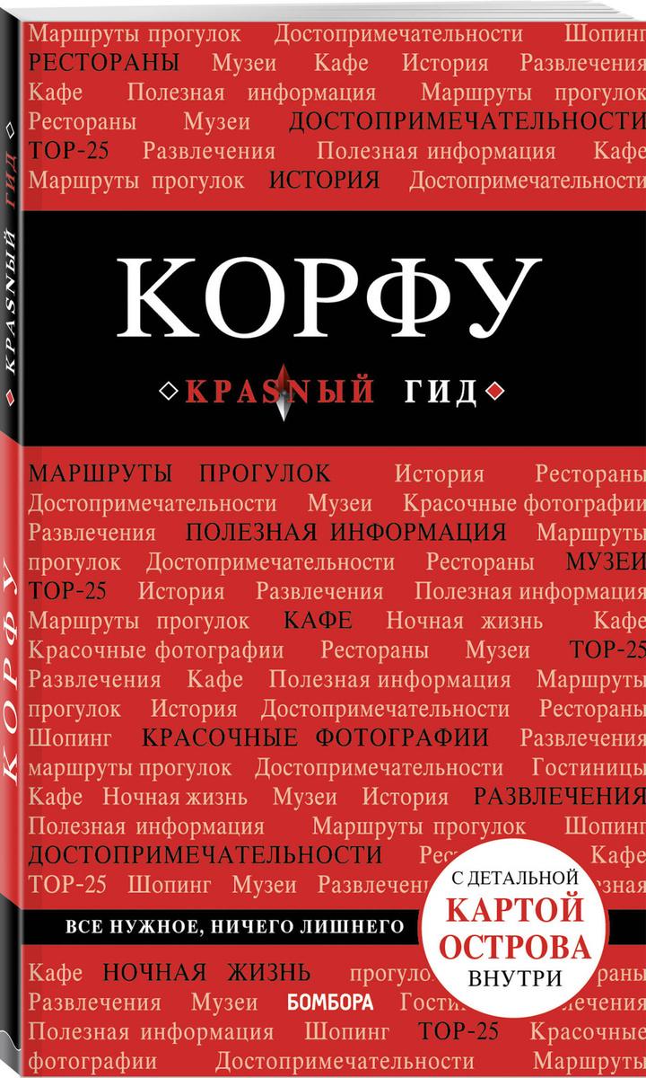 Корфу. 4-е изд., испр. и доп.   Нет автора #1