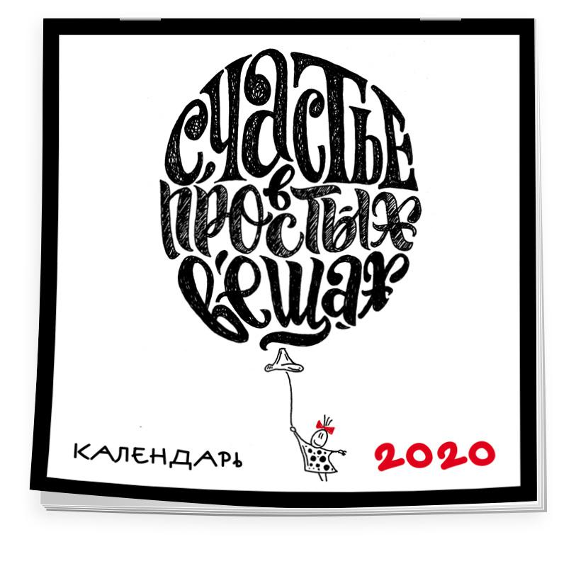 Леттеринг. Календарь настенный на 2020 год (300х300мм)   Нет автора  #1