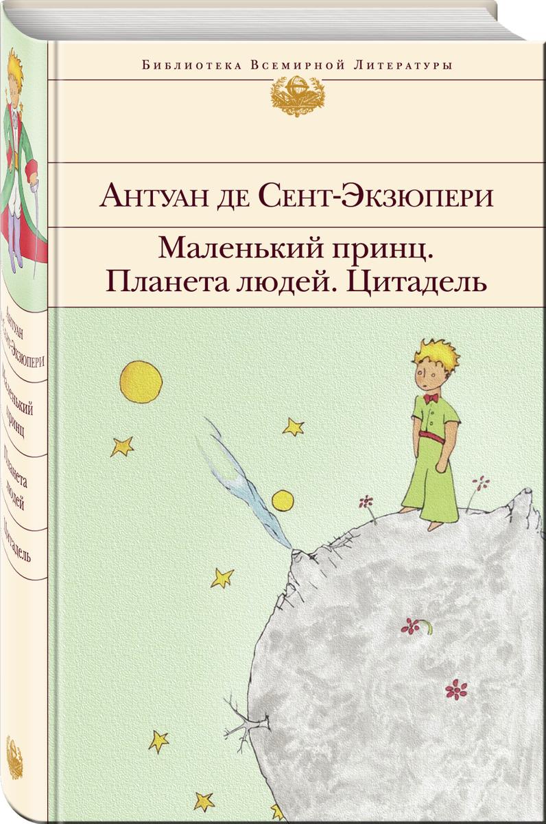 Маленький принц. Планета людей. Цитадель   Сент-Экзюпери Антуан де  #1