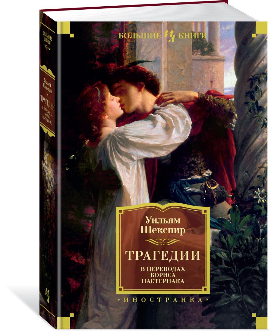 Трагедии | Шекспир Уильям #1