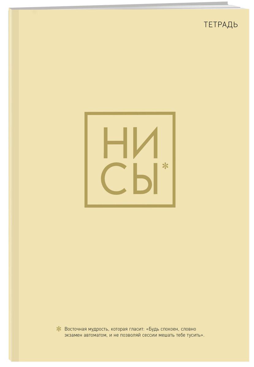 (2020)Ни Сы. Тетрадь для записей А4, 40 л. золотое тиснение, стандартный блок   Нет автора  #1