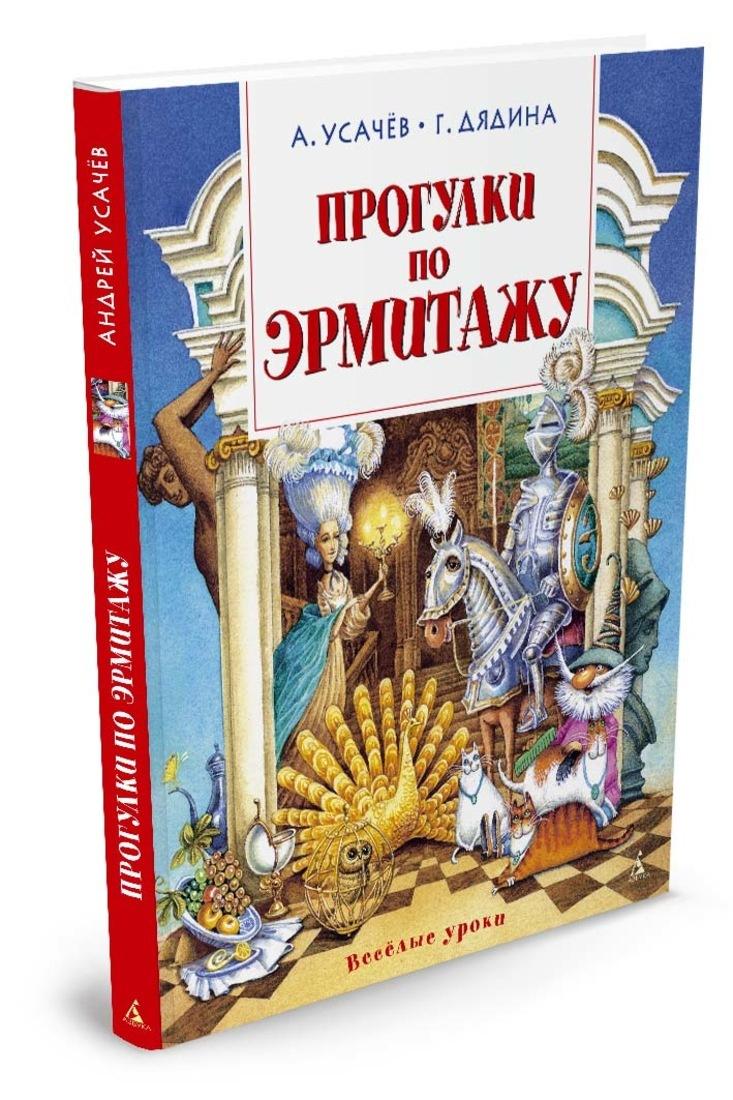 Прогулки по Эрмитажу | Усачёв Андрей, Дядина Галина #1