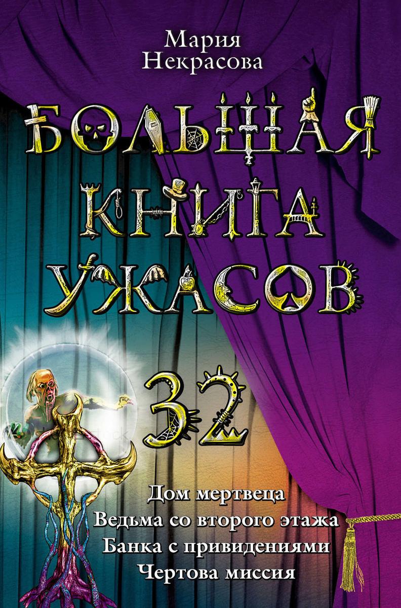 Ведьма со второго этажа | Некрасова Мария Евгеньевна #1