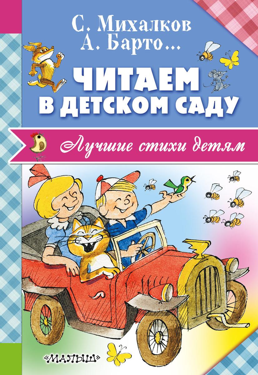 Читаем в детском саду | Барто Агния Львовна, Михалков Сергей Владимирович  #1