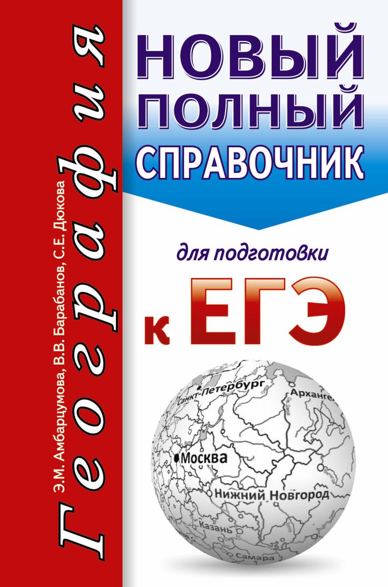(2017)ЕГЭ. География. Новый полный справочник для подготовки к ЕГЭ | Амбарцумова Элеонора Мкртычевна, #1