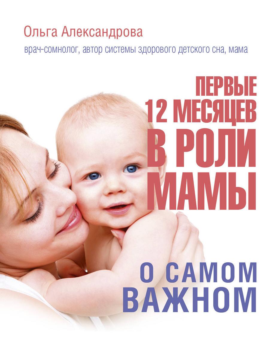 Первые 12 месяцев в роли мамы: о самом важном | Александрова Ольга Владимировна  #1