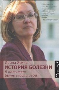 История болезни. В попытках быть счастливой | Ясина Ирина Евгеньевна  #1
